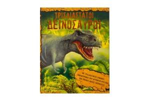 Τρισδιάστατοι Δεινόσαυροι