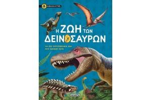 Η ζωή των δεινόσαυρων