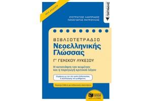 Βιβλιοτετράδιο Νεοελληνικής...