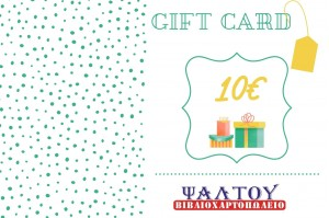 Gift Card Αξίας 10€