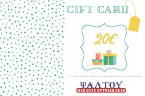 Gift Card Αξίας 20€