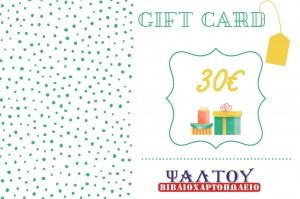 Gift Card Αξίας 30€