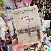 Αυτό το σαββατοκύριακο αφήνουμε την μυρωδιά του τυπωμένου χαρτιού να μας ταξιδέψει... ✨ Νέες κυκλοφορίες βιβλίων έρχονται στα ράφια του βιβλιοπωλείου μας για να γεμίσουν τις ημέρες και τις καρδιές σας 💘 . . 🌐 www.psaltou.com 📚 . . #new #newin #books #newbooks #bookstagram #bookstime #booksaddicted #booksarelife #booklife #bookstore #psaltoubookstore #psaltou #bookstoreskilkis #kilkiscity #eshop #shoponline #stayhome #staysafe #staytuned #onlineshopping #findusonline #shoponline #shopnow🛍