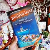 Το φετινό Πάσχα συνδυάζουμε την λαμπάδα μας με το αγαπημένο μας βιβλίο! 📖 Ολοκαίνουρια βιβλία ήρθαν στο βιβλιοπωλείο μας και είναι έτοιμα να γεμίσουν τις ημέρες των διακοπών σας!🤩 Άλλωστε, διακοπές, βιβλία και διασκέδαση πάνε μαζί! 🤸♀️ . . Εσείς βρήκατε το βιβλίο που θα χαρίσετε στο βαπτιστήρι ή στο παιδί σας;🤔 Εάν όχι, επισκεφτείτε μας στο φυσικό μας κατάστημα, 📌21ης Ιουνίου 201 ή ολοκληρώστε με την άνεση σας την παραγγελία σας στο 🖥️www.psaltou.com 🎉 . . #new #newin #books #bookstagram #bookstore #booksofinstagram #booksforkids #kidsbooks #kids #bookskids #booksaddicted #booksarelife #booklife #faitytales #educationbooks #educationalbookstore #booklovers #psaltoubookstore #psaltou #bookstoreskilkis #kilkiscity #eshop #shoponline #stayhome #staysafe #staytuned #onlineshopping #findusonline #shoponline🛍 #shopnow