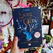 """Το βιβλίο """"Σκιές και Οστά"""" πάνω στο οποίο είναι βασισμένη η ομώνυμη σειρά του Netflix, """"Shadow and Bone"""", έχει μαγέψει ήδη εκατομμύρια τηλεθεατές και είναι εδώ να μαγέψει ακομα περισσότερους αναγνώστες! 🤩 Περικυκλωμένο από εχθρούς, το άλλοτε μεγάλο έθνος της Ράβκα έχει χωριστεί στα δύο από το Διάσελο των Σκιών, μια ζώνη αδιαπέραστου σκοταδιού όπου παραμονεύουν φτερωτά τέρατα που τρέφονται με ανθρώπινη σάρκα. Η μοίρα της Ράβκα είναι πλέον στα χέρια μιας μοναχικής κοπέλας. Η Αλίνα Σταρκόφ ποτέ δεν ήταν ιδιαίτερα καλή σε κάτι. Όταν όμως το τάγμα της δέχεται επίθεση στο Διάσελο και ο καλύτερος φίλος της τραυματίζεται βαριά, αποκαλύπτεται ότι η Αλίνα διαθέτει μια εξαιρετική δύναμη που σώζει τη ζωή του - μια δύναμη που ίσως είναι το κλειδί για να ελευθερώσει τη χώρα της. Το νεαρό κορίτσι οδηγείται στη βασιλική Αυλή για να εκπαιδευτεί ως μέλος των Γκρίσα, της μαγικής ελίτ υπό τις εντολές του Ντάρκλινγκ. Ωστόσο, τίποτα δεν είναι όπως φαίνεται. Ενώ το σκότος ελλοχεύει και ένα ολόκληρο βασίλειο στηρίζεται στην αδάμαστη δύναμή της, η Αλίνα θα πρέπει να έρθει αντιμέτωπη με τα μυστικά των Γκρίσα και… της καρδιάς της. . . 🌐 Βρείτε το βιβλίο της αγαπημένης σας σειράς άμεσα διαθέσιμο στο φυσικό μας κατάστημα αλλά και στο www.psaltou.com 📖 . . #new #newin #books #newbooks #bookstagram #bookstime #bookstore #booklovers ##newstory #anewbook #anewstory #bookstories #booksbooksbooks #readingbooks #timeforreading #biblioprotaseis #bibliofagos #bibliofagoi_en_drasei #booksscifi #shadowandbone #shadowandbonenetflix #psaltoubookstore #psaltou #bookstoreskilkis #kilkiscity #eshop #shoponline #shopnow #addtocart #shoppingforkidsη"""